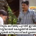 comedy dialogue from sreenivasan movie Chinthavishtayaya Shyamala