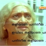 philomena dialogues in malayalam movie godfather