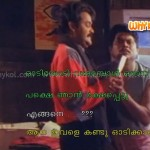 mohanlal comedy dialogue in kilukkam