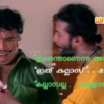 harisree ashokan and cochin haneefa in malayalam movie punjabi house