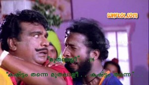 harisree ashokan and cochin haneefa comedy dialog from malayalam movie punjabi house