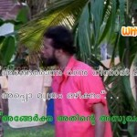 appo mootram ozhikkum. comedy dialogue in malayalam movie punjabi house