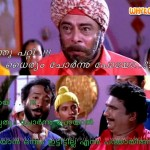 harisree ashokan and cochin haneefa in malayalam movie dialog punjabi house