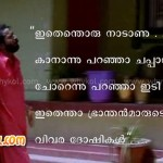 harisree ashokan comedy dialog in malayalam movie punjabi house
