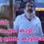 jagathy and cochin haneefa dialog in malayalam movie meesa madhavan
