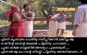 jagathy comedy dialog in midhunam malayalam movie