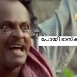 pappu comedy dialogue in thenmavin kombath