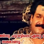 mohanlal classic dialogue in malayalam movie aaram thamburan