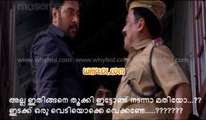 mammootty dialogue in malayalam film big b
