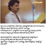 jagathy poem from movie boeing boeing