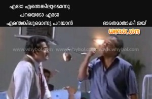 mohanlal and jagathy in malayalam movie chandralekha