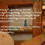 super dialogue by mohanlal in movie chenkol