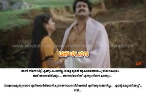 mohanlal dialogue in malayalam cinema chitram