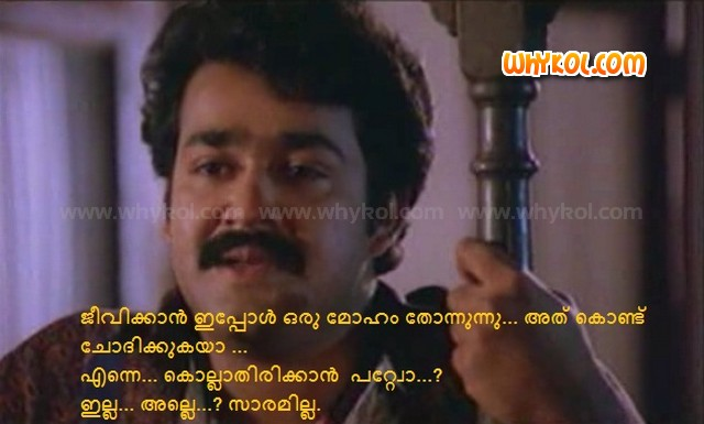 Prev - super climax dialogue from malayalam movie chitram - Next