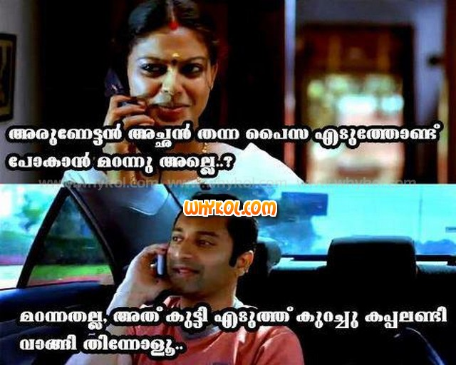 Famous Malayalam Comedy Film Dialogues Fahad fazil comedy dialogue in