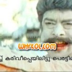 comedy scene from malayalam film friends
