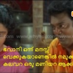 salim kumar comedy dialogue from malayalam cinema kalyanaraman