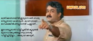 mohanlal dialogue in malayalam movie lal salam