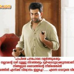 prithviraj sukumaran in malayalam movie memories