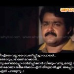 mohanlal dialogue in minnaram