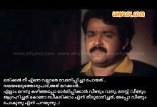 Malayalam Movie Comedy Dialogues and Images - Page 11 of 184WhyKol