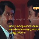 jagathy comedy dialogue in malayalam movie minnaram