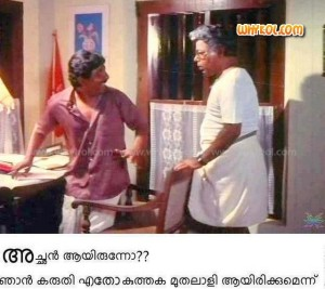 comedy dialogue from malayalam movie sandesham