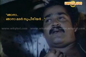 mohanlal dialogue in malayalam movie thoovanathumbikal
