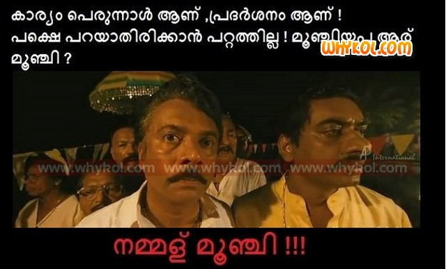 nandu comedy dialogue in malayalam movie amen