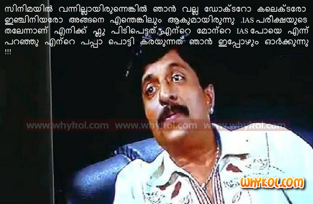 sreenivasan dialogue in malayalam movie Udayananu Tharam