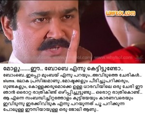 mohanlal super dialogue to manju warrier in aaram thampuran