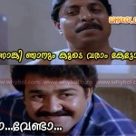 mohanlal comedy dialogue in malayalam movie akkare akkare akkare