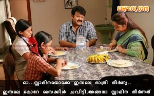 mohanlal and meena in malayalam movie drishyam