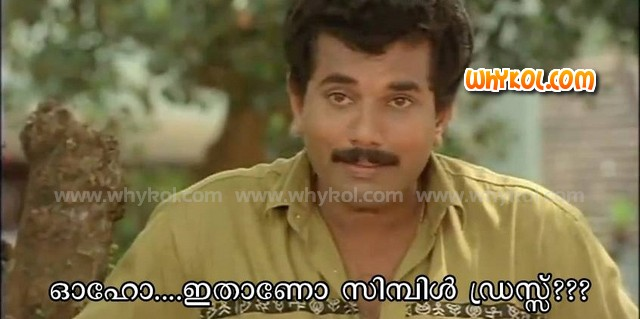 simple dress scene from malayalam movie in harihar nagar