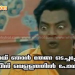 salim kumar comedy dialogue in Kalyanaraman