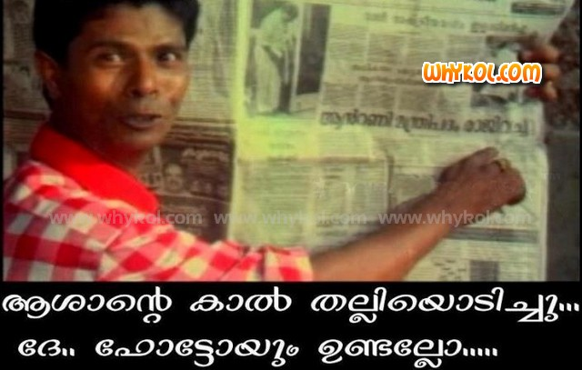 indrans comedy in malayalam movie dialogues, comdey dialogues from mannar mathai speaking, malayalam dialogues from mannar mathai speaking, mannar mathai speaking comedy