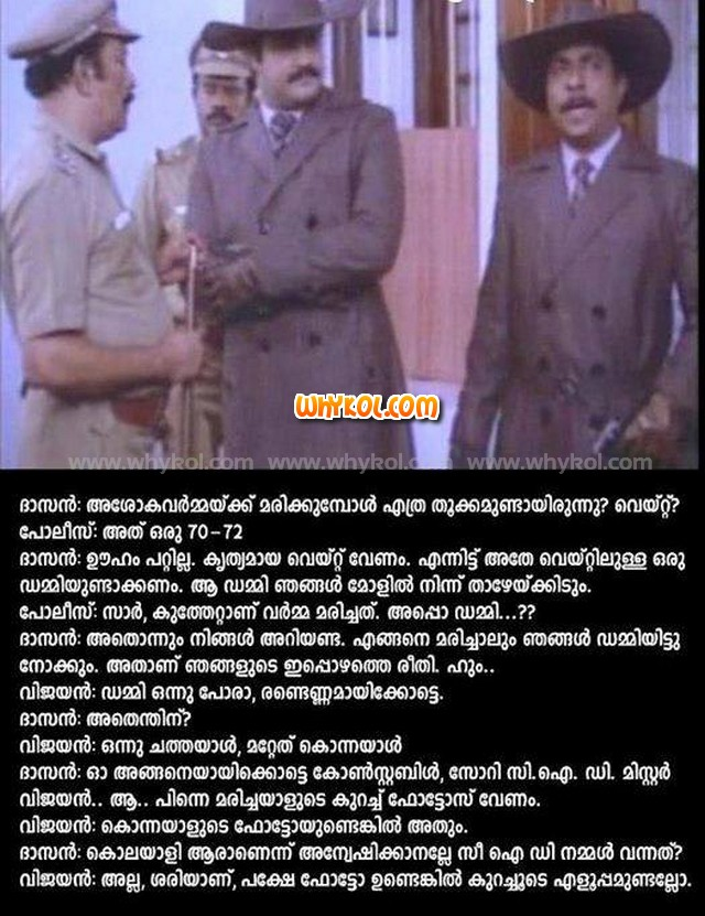 dummy comedy by mohanalal and sreenivasan in nadodikattu