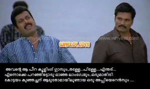 comedy dialogue from malayalam film rajamanikyam