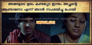 malayalam movie second show