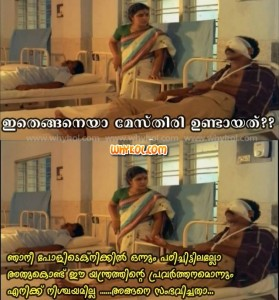 thalayanamanthram comedy dialogue