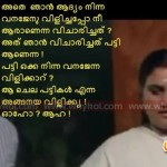 bindu panicker comedy dialogue in malayalam movie thilakkam