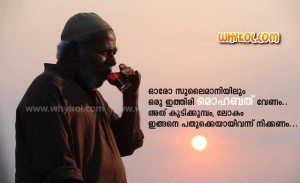 ustad hotel dialogue by thilakan