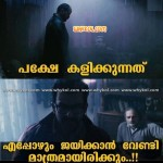 7th day super dialogue by prithviraj