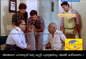 malayalam comedy dialogue from Mookilla Rajyathu