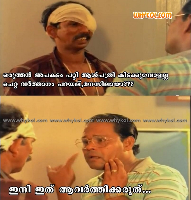 thalayanamanthram comedy
