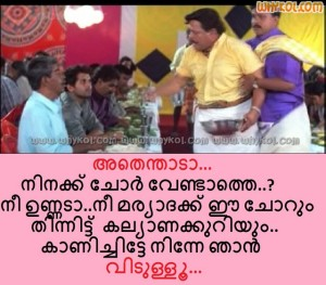 Malayalam Movie Comedy Dialogues and Images Page 236 of 329WhyKol