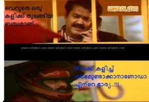 Jagathi and mohanlal comedy scene