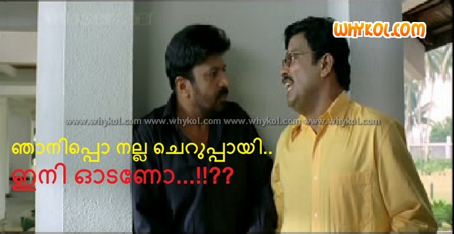 Malayalam Movie To Harihar Nagar Dialogues Page 2 Of 2