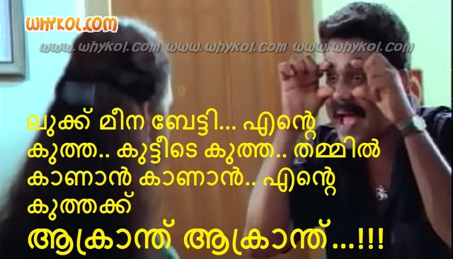 dileep comedy dialogue in cid moosa whykol