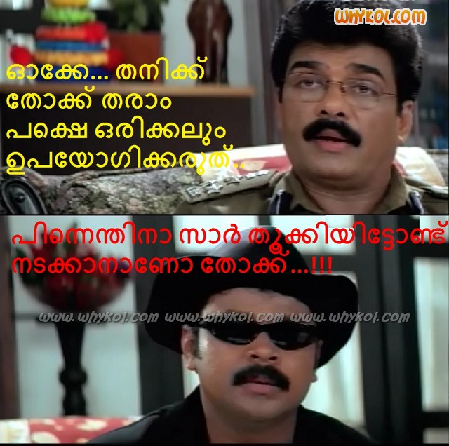 dileep and vijayaraghavan comedy scene in cid moosa whykol
